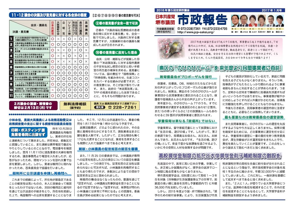2017年7・8月 市政報告 表